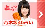 乃木坂46 占い