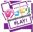 のぎピク!Play!