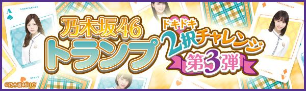 乃木坂46 トランプ ドキドキ2択チャレンジ | 乃木坂46 Mobile