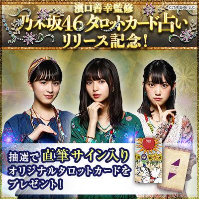 直筆サイン入りタロットカードプレゼント! | 乃木坂46 Mobile