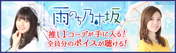 乃木坂46 雨のち乃木坂