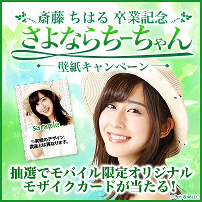 乃木坂46 さよならちーちゃん 壁紙キャンペーン