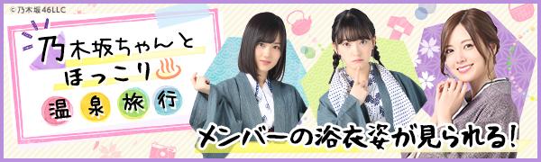 乃木坂ちゃんとほっこり温泉旅行 | 乃木坂46 Mobile