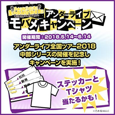 乃木坂46 Mobile「アンダーライブ全国ツアー2018 中部シリーズ開催記念 アンダーライブモバメキャンペーン」