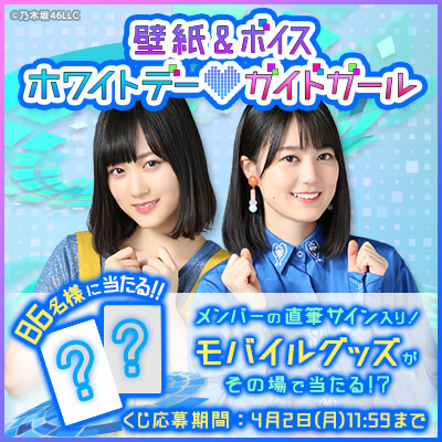 壁紙&ボイス 乃木坂46ホワイトデー ガイドガール   乃木坂46 Mobile