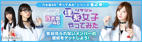 乃木坂46 理系女子<リケジョ>やってみた | 乃木坂46 Mobile