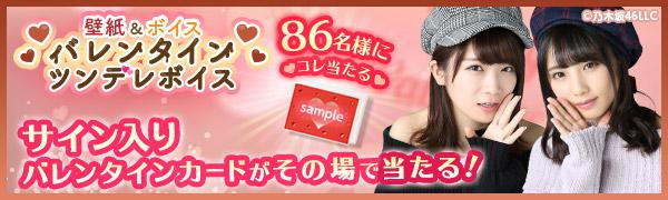 乃木坂46 バレンタインツンデレボイス | 乃木坂46 Mobile