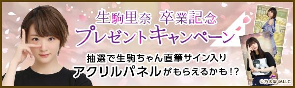 生駒里奈卒業記念プレゼントキャンペーン| 乃木坂46 Mobile