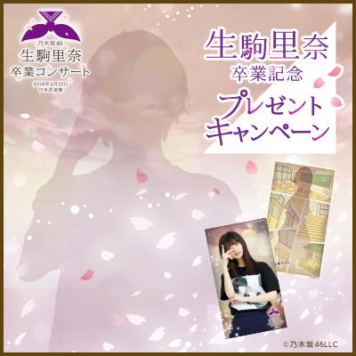 生駒里奈卒業記念プレゼントキャンペーン  乃木坂46 Mobile