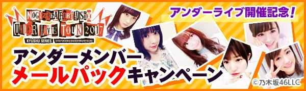 アンダーメンバー メールパックキャンペーン | 乃木坂46 Mobile