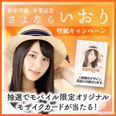 乃木坂46 さよならいおり 壁紙キャンペーン
