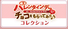 バレンタインボイス
