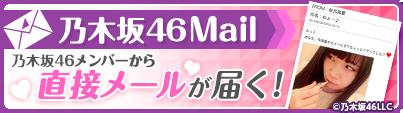 乃木坂46 Mail