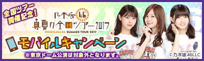 真夏の全国ツアー2017 | 乃木坂46 Mobile