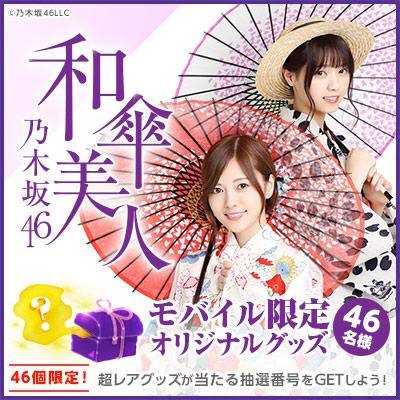 和傘美人 壁紙キャンペーン | 乃木坂46 Mobile