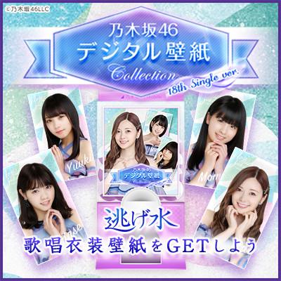 デジタル壁紙Collection 18th シングル「逃げ水」歌唱衣装 | 乃木坂46 Mobile