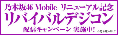乃木坂46 Mobile リニューアル記念 リバイバルデジコン