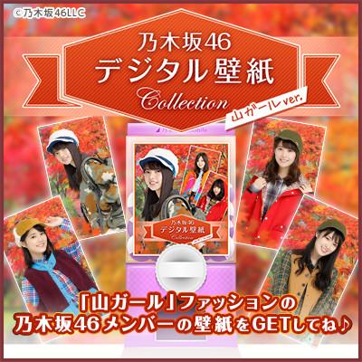 山ガール デジタル壁紙Collection