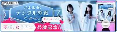 デジタル壁紙Collection 墓場、女子高生 ver