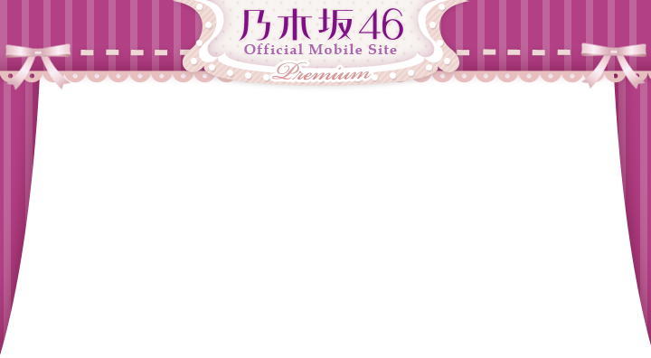 乃木坂46 Official Mobile Site