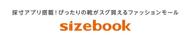sizebookアプリQR