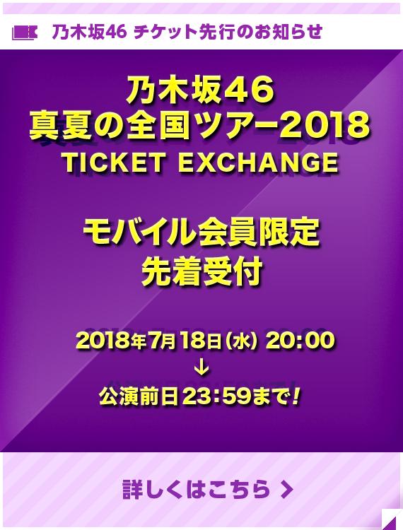 乃木坂46 真夏の全国ツアー2018 <福岡>福岡ヤフオク!ドーム 「TICKET EXCHANGE」 のお知らせ