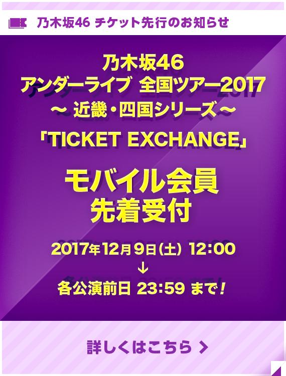 乃木坂46 アンダーライブ全国ツアー2017 〜近畿・四国シリーズ〜「TICKET EXCHANGE」再販売のお知らせ
