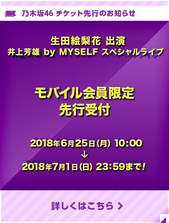 『井上芳雄 by MYSELF』スペシャルライブ 乃木坂46 Mobile先行のお知らせ